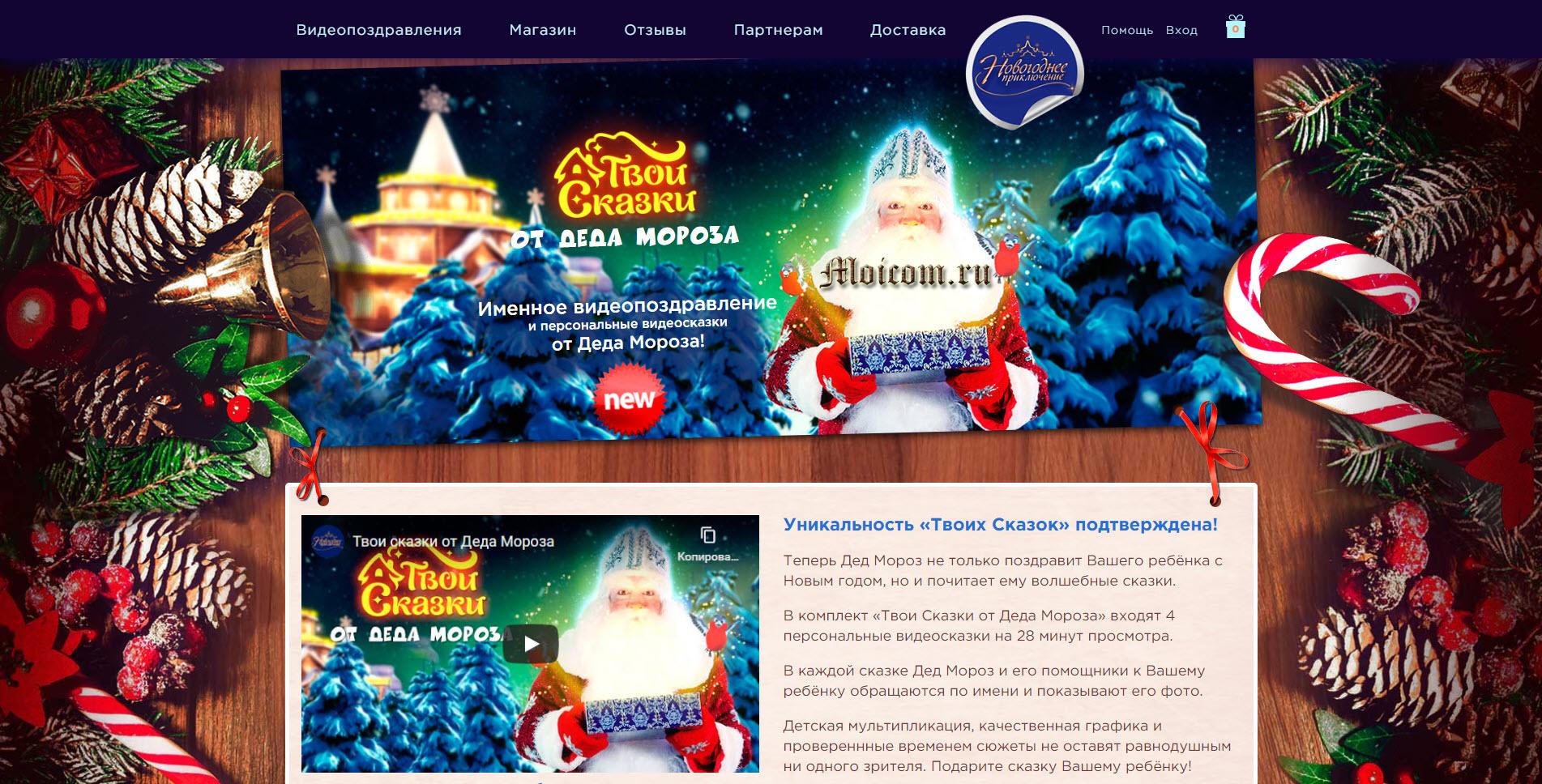 Сервисы видео поздравлений с новым годом от деда мороза - новогодние приключения