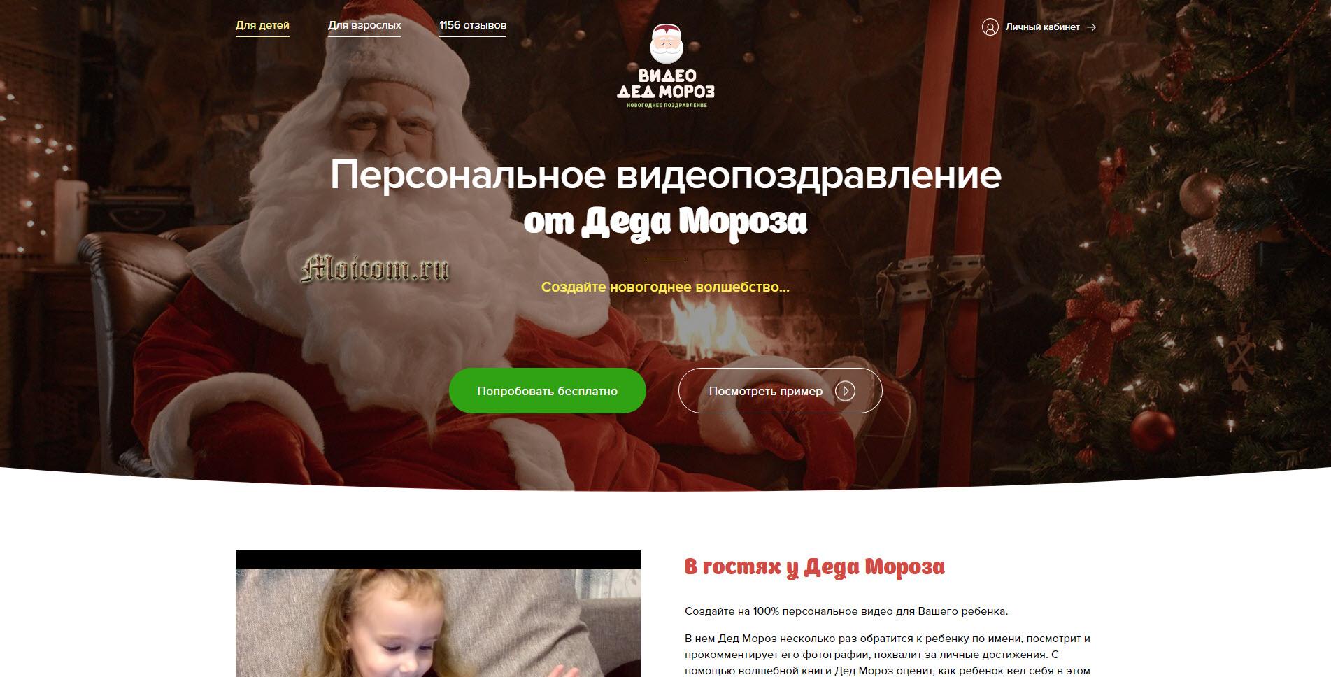 Сервисы видео поздравлений с новым годом от деда мороза - видео дед мороз для детей и взрослых