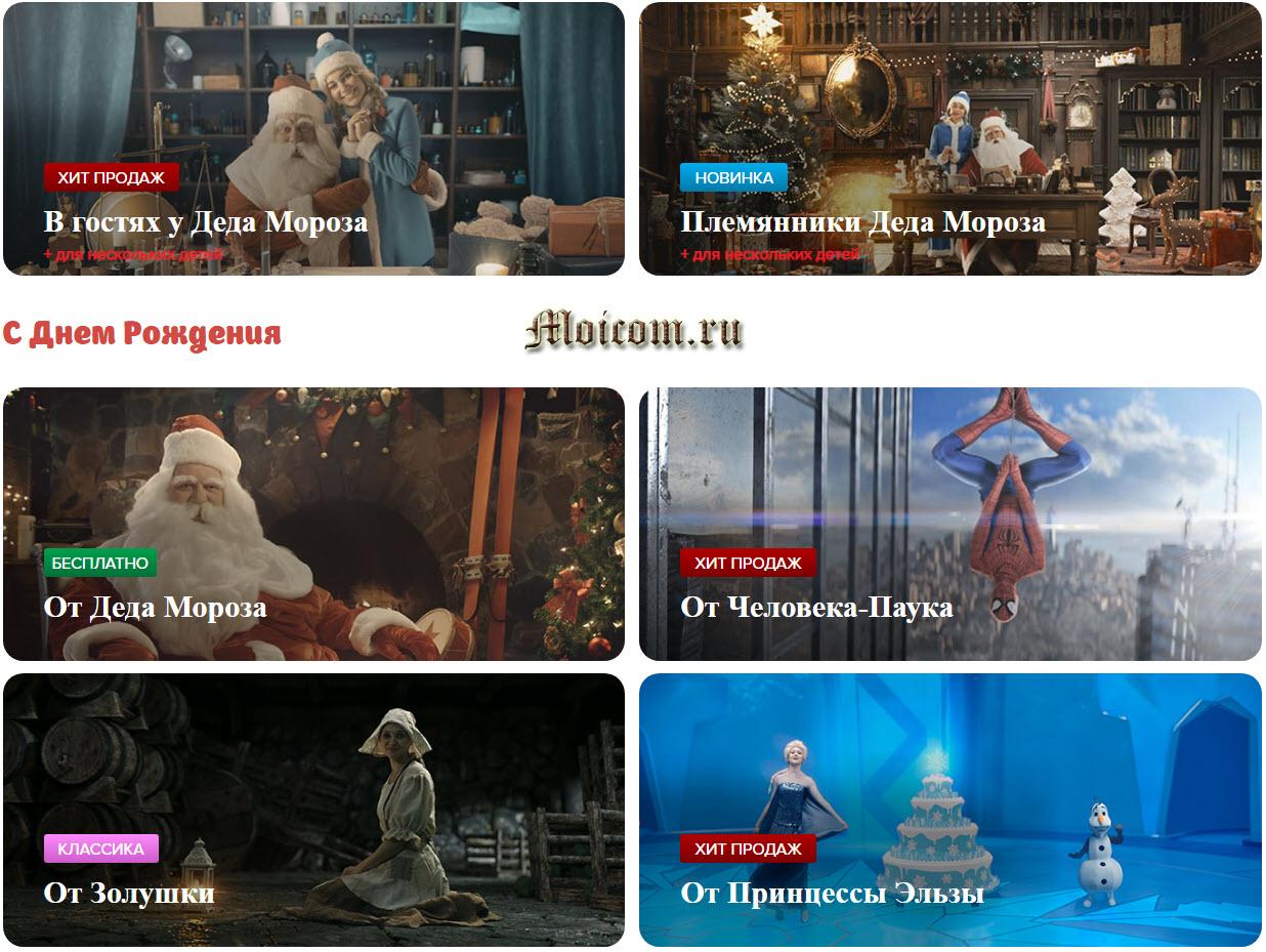 Сервисы видео поздравлений с новым годом от деда мороза - видео дед мороз для детей