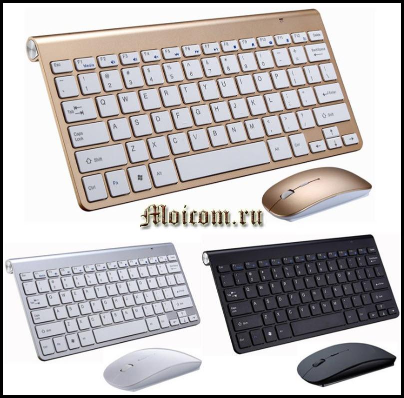 беспроводная компьютерная клавиатура достоинства и недостатки - виды