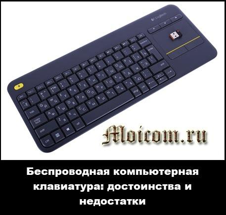 беспроводная компьютерная клавиатура достоинства и недостатки