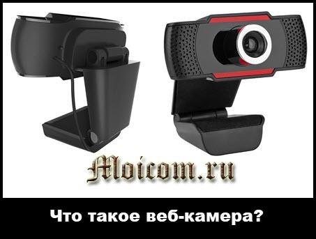 что такое веб-камера