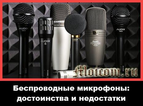 беспроводные микрофоны достоинства и недостатки