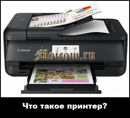 что такое принтер
