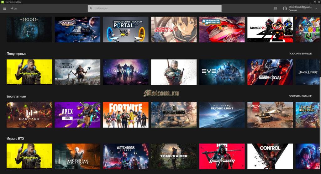 Обзор облачного гейминга Geforce Now - более 800 игр
