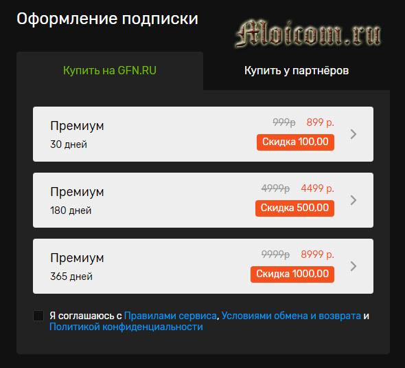 Обзор облачного гейминга Geforce Now - оформление подписки