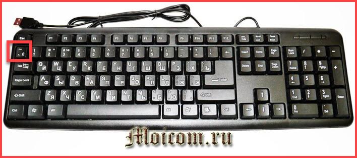 интересные факты о компьютерной клавиатуре - буква ё