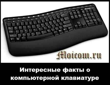 интересные факты о компьютерной клавиатуре
