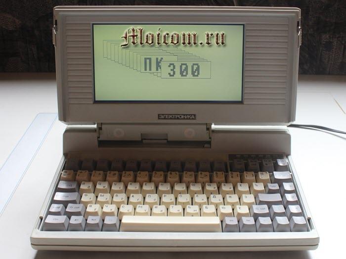 интересные факты о ноутбуках - Электроника МС 1504