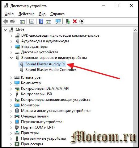 как узнать, какая звуковая карта стоит на компьютере - диспетчер устройств