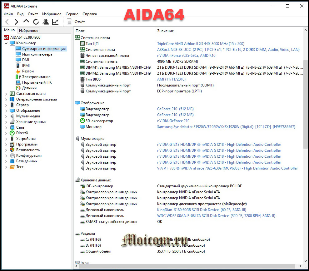 как узнать мощность блока питания - AIDA64