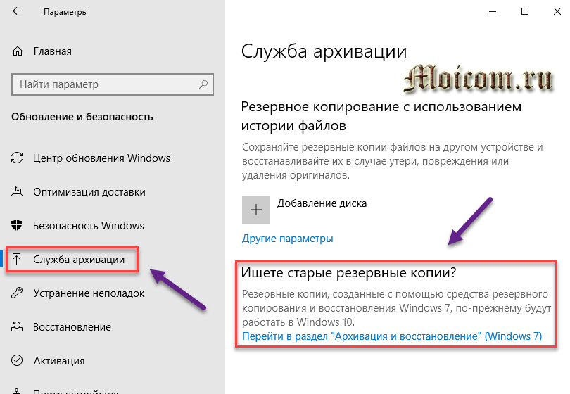 Архивация и восстановление Windows 7