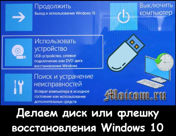 Делаем диск или флешку восстановления windows 10
