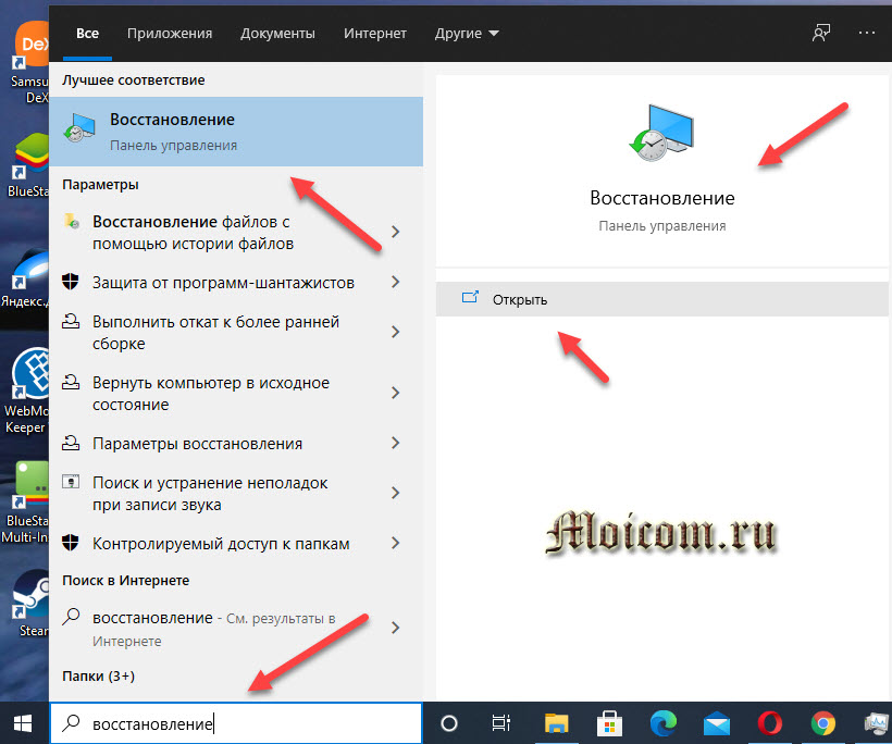 Диск или флешка восстановления Windows 10 - поиск панели управления восстановления