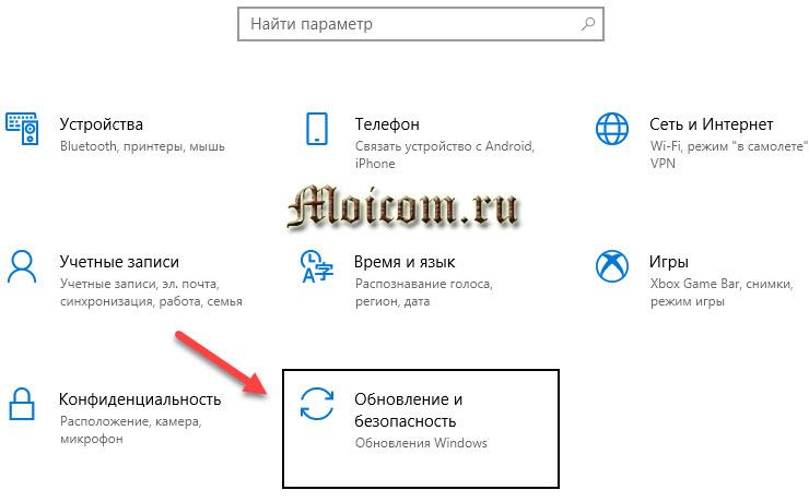 Диск восстановления Windows 10 - обновление и безопасность