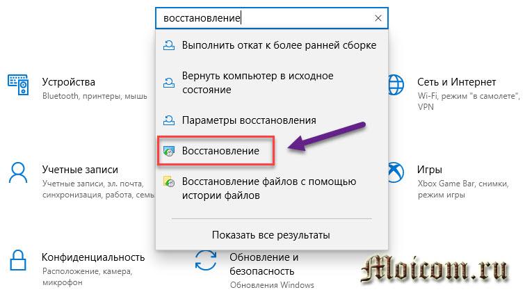 Флешка восстановления Windows 10 - найти параметр
