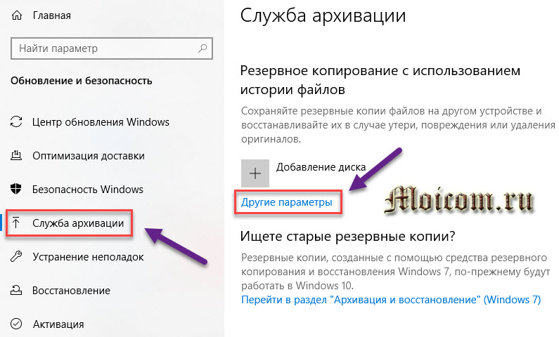 Флешка восстановления Windows 10 - служба архивации, другие параметры