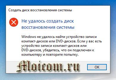 Не удалось создать диск восстановления системы