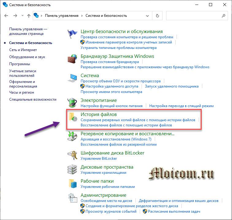 Восстановление Windows 10 - история файлов