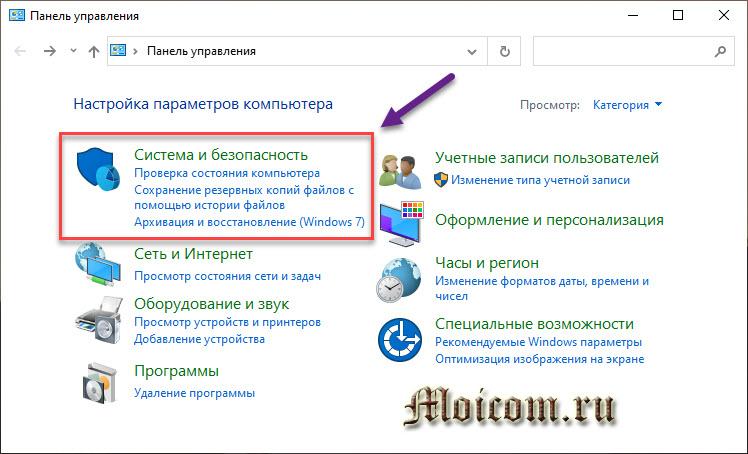 Восстановление Windows 10 - система и безопасность