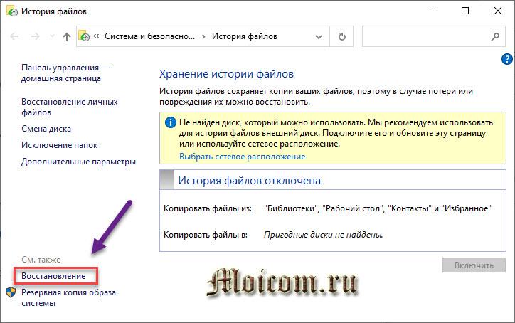 Восстановление Windows 10 - смотреть также