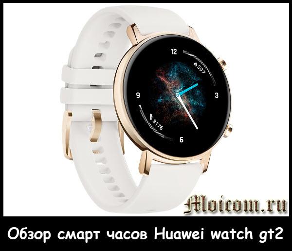 Обзор смарт часов huawei watch gt2