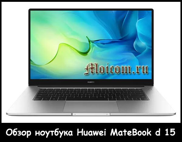 Обзор ноутбука huawei matebook d 15