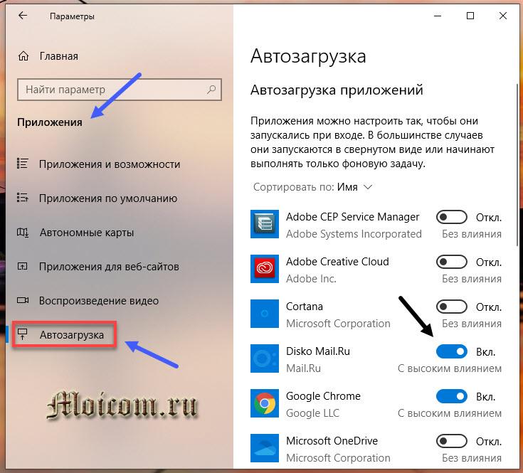 Как отключить автозапуск программ в Windows 10 - автозагрузка приложений