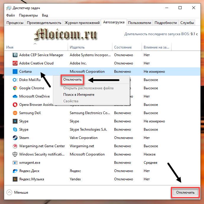 Как отключить автозапуск программ в Windows 10 - отключаем cortana