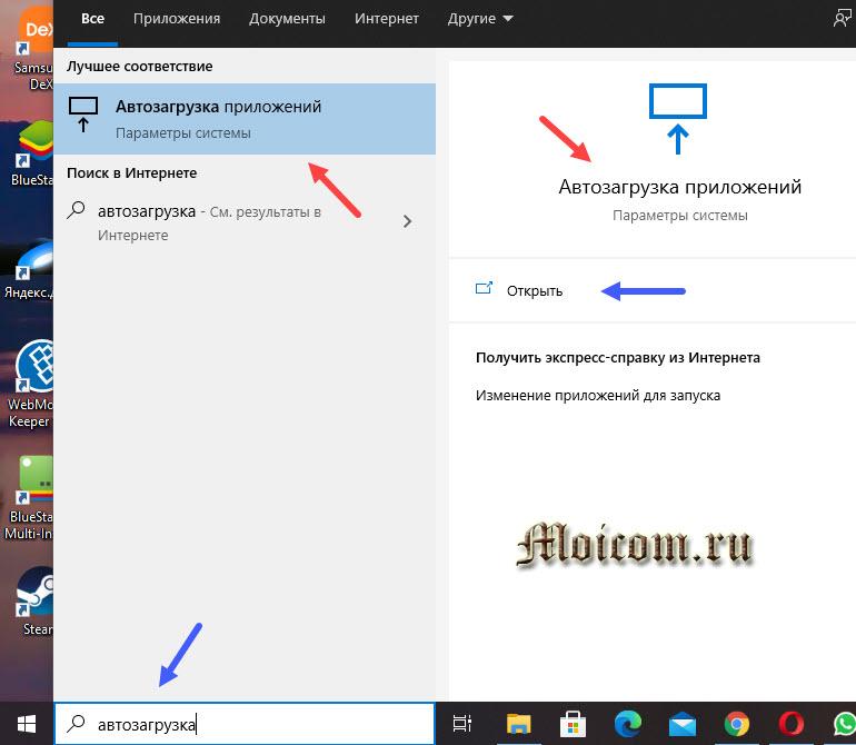 Как отключить автозапуск программ в Windows 10 - параметры системы, автозагрузка приложений
