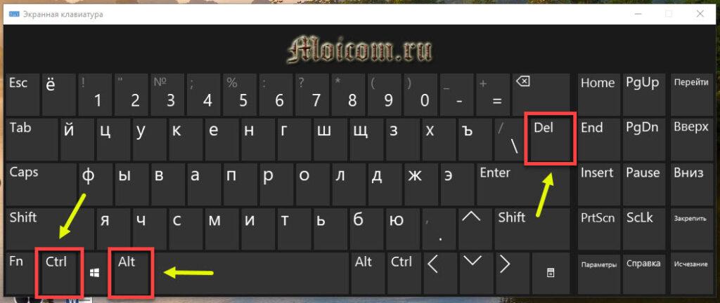 Как отключить автозапуск программ в Windows 10 - запуск диспетчера задач с клавиатуры