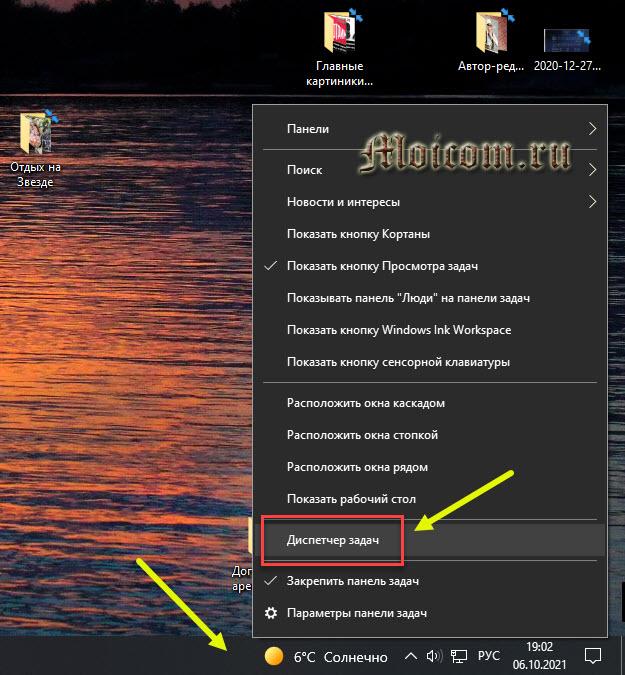 Как отключить автозапуск программ в Windows 10 - запускаем диспетчер задач